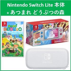 【3点セット】Nintendo Switch Lite(ザシアンザマゼンタ)本体+あつまれ どうぶつの森セット![本体]+[ソフト]+[キャリングケース]|llhat