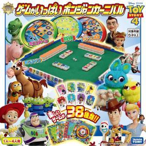 トイ・ストーリー4 ゲームがいっぱい ポンジャンカーニバル 【タカラトミー】|llhat