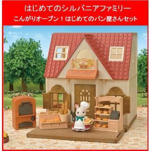 【お家+家具+お人形】はじめてのシルバニアファミリーパン屋さんごっこセット(DVD付き)【エポック社】 llhat