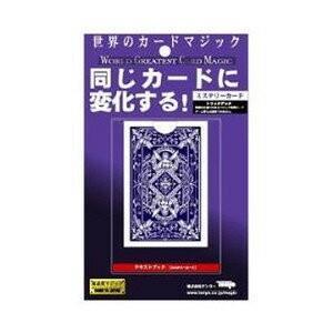 ミステリーカード テンヨー 【手品・マジック】|llhat