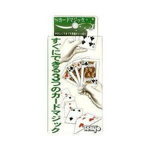 NEW カードマジック テンヨー 【手品・マジック】|llhat