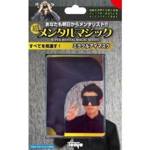ミラクルアイマスク テンヨー 【手品・マジック】[201711]|llhat