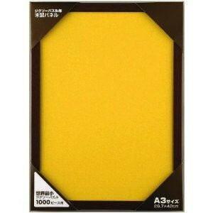 ジグソーパネル 世界最小ジグソーパズル1000ピース用 木製パネル <ブラウン> (29.7×42cm )  【テンヨー】【パズルフレーム】【RCP】|llhat