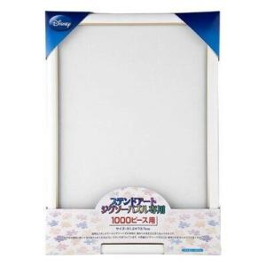 ディズニーステンドアート専用パネル 1000ピ...の関連商品6