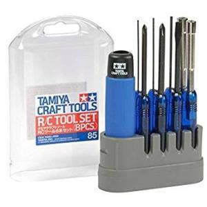 タミヤ クラフトツールシリーズ No.85 RCツール 8本セット RC用工具 74085 【RCP】|llhat