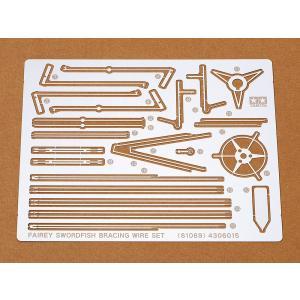 タミヤ   1/48  フェアリー・ソードフィッシュ用 エッチング張線セット【61069】【ポスト投函便可】|llhat