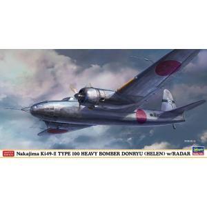 ハセガワ 1/72 中島 キ49 百式重爆撃機 呑龍II型丙 電波警戒機装備型 【02294】|llhat