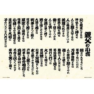 300Pジグソーパズル 親父の小言ジグソーパズル【83-053】【38×26cm】【ビバリー】|llhat