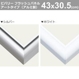 フラッシュパネル アートタイプ 43×30.5cm FP035 パネルNo.3-TN【ビバリー】【パズルフレーム】【RCP】|llhat