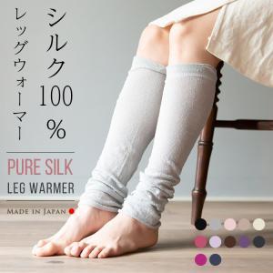 就寝時や室内での冷房対策に向いた肌触りの優しいシルク100%の薄手レッグウォーマーとなっております。