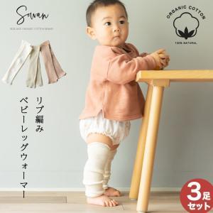 選べる3足セット オーガニックコットン リブ編み ベビー レッグウォーマー 日本製 夏 新生児 赤ちゃん キッズ 子供 子ども 暖かい 綿 ふくらはぎ 薄手 ロングの画像