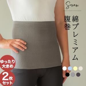 綿プレミアム腹巻 2枚セット ゆったりタイプ 腹巻 はらまき メンズ 紳士 夏 夏用 100% 日本...