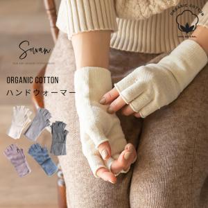 オーガニックコットン 手袋 ハンドウォーマー 日本製 綿 防寒 保湿 ナチュラル 指なし メンズ レ...