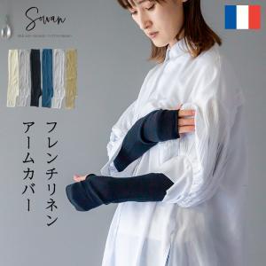 フレンチリネン アームカバー UV レディース メンズ 日焼け対策 作業用 日本製 綿 おしゃれ か...