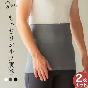 2枚セット もっちりシルク腹巻 夏 夏用 絹 綿 腹巻 メンズ はらまき シルクインナー コットン ...