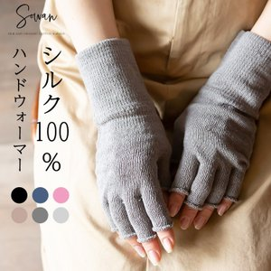 シルクハンドウォーマー 指切り手袋 レディース メンズ 指なし 日本製 ハンドケア スマホ手袋 おや...