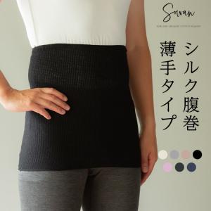 薄手 シルク腹巻 はらまき メンズ  夏 夏用 大きめ 100% 日本製 妊活 妊婦 生理 暖かい ...