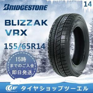 スタッドレスタイヤ 155/65R14 75Q BRIDGESTONE BLIZZAK VRX ブリヂストンタイヤ