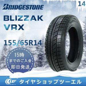 スタッドレスタイヤ 155/65R14 75Q BRIDGESTONE BLIZZAK VRX ブリヂストンタイヤ 4本セット