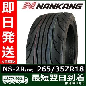 夏タイヤ 265/35ZR18 97Y (120) NANK...