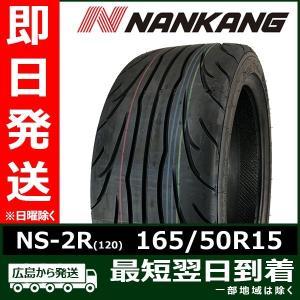 ◆ブランド名 ナンカン ◆パターン名 NS-2R(TREAD120)  ◆タイヤサイズ 165/50...