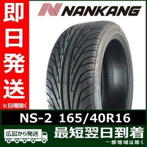 夏タイヤ 165/40R16 73V NANKANG NS-...