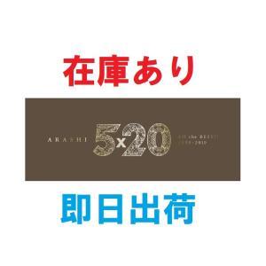 予約 アルバム 初回限定版 初回限定 新しい 解散 あらし ARASHI 20周年 20 ベスト  ...