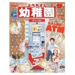 即日発送 幼稚園 2019年 09 月号 雑誌 付録 そっくりセブン銀行 ATM セブンイレブン