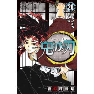 予約商品 鬼滅の刃 コミック 1~18巻 セット 新品