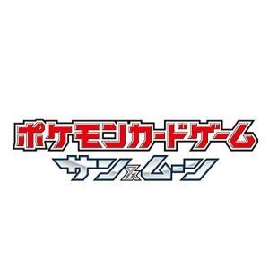 ポケモンカードゲーム サン&ムーン ハイクラスパック  GX ウルトラシャイニー BOX 予約商品