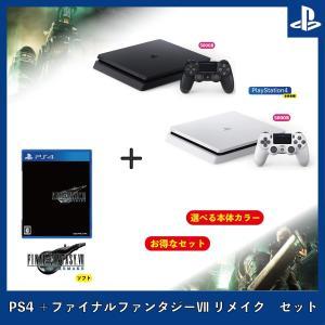 ファイナルファンタジーVII 本体セット PS4+ソフト オリジナルセット プレステ4
