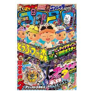 月刊 コロコロコミック 2020年 8月号