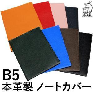 B5 本革 ノートカバー 名入れ対象商品 ギフト プレゼント 牛革 レザー  【COBU コブ】C13|lobshop