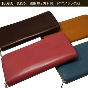 長財布 3方ファスナー付 【COBU コブ】CK36|lobshop