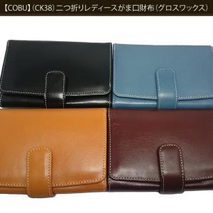 二つ折りレディースがま口財布 収納ポケット多数 大容量 ICカード収納ポケット【COBU コブ】CK38|lobshop