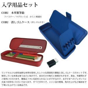 お得な2点セット 本革製 筆箱 & 消しゴムケース 名入対象商品【COBU コブ】 lobshop