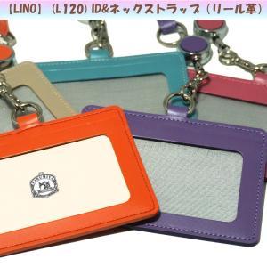 本革 ID&ネックストラップ リール革 LINO L120|lobshop