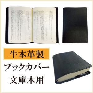本革 新 ブックカバー 文庫 名入れ対象商品 Lino L236|lobshop