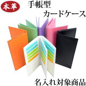 本革 手帳型 カードケース 名入れ対象商品 Lino L30|lobshop