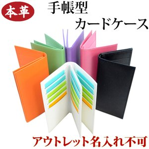 アウトレット 本革製 カードケース 名入れ不可 カード入れ カードホルダー 革 牛革  L30|lobshop