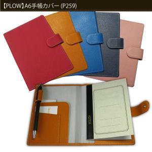 本革 A6手帳カバー 名入れ対象商品 PLOW P259|lobshop