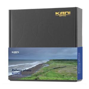 KANI 角型フィルター レールウェイフォトセット 150mm幅 / 角形フィルター レンズフィルター|locadesign