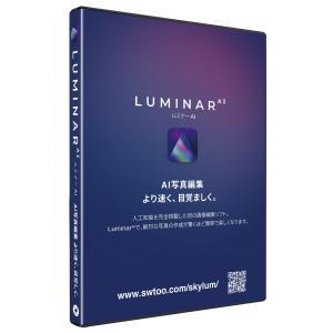 SKYLUM Luminar AI 高機能画像編集ソフト ( スカイラム ルミナーAI 画像処理ソフ...