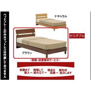 ブラウン ベッド フレームのみ セミダブル ロースタイル フロアベッド ナチゥラル ブラウン シングル/セミダブル/ダブル 組立設置無料 木製|local-tokitoki
