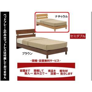 ナチゥラル ベッド フレームのみ セミダブル ロースタイル フロアベッド ナチゥラル ブラウン シングル/セミダブル/ダブル 組立設置無料 木製|local-tokitoki