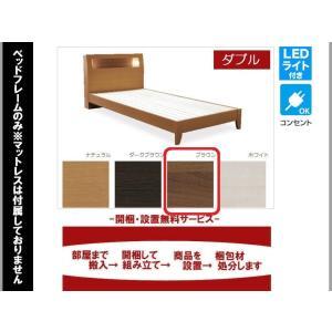 ブラウン LEDライト コンセント ベッド フレームのみ ダブル ロースタイル フロアベッド ナチゥラル ダークブラウン ブラウン ホワイト 組立設置無料 木製|local-tokitoki