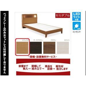 ナチゥラル LEDライト コンセント ベッド フレームのみ セミダブル ロースタイル フロアベッド ナチゥラル ダークブラウン ブラウン ホワイト 組立設置無料 木製|local-tokitoki