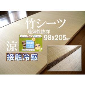 なめらか ヒンヤリ 接触冷感 竹シーツ シングル 98×205 ひんやりマット 敷きパッド 冷却マット 竹ラグ ラグマット ラグ 夏 ジェルマットと共に 節電 ナチゥラル|local-tokitoki