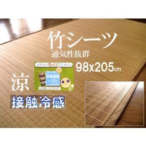 なめらか ヒンヤリ 接触冷感 竹シーツ シングル 98×205 ひんやりマット 敷きパッド 冷却マット 竹ラグ ラグマット ラグ 夏 ジェルマットと共に 節電 ブラウン|local-tokitoki