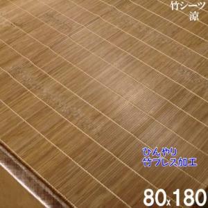 なめらか ヒンヤリ 竹シーツ シングル 80×180 ひんやりマット 敷きパッド 冷却マット 接触冷感 竹ラグ 竹 マット ラグマット 夏 冷却ジェルマットと共に 節電|local-tokitoki